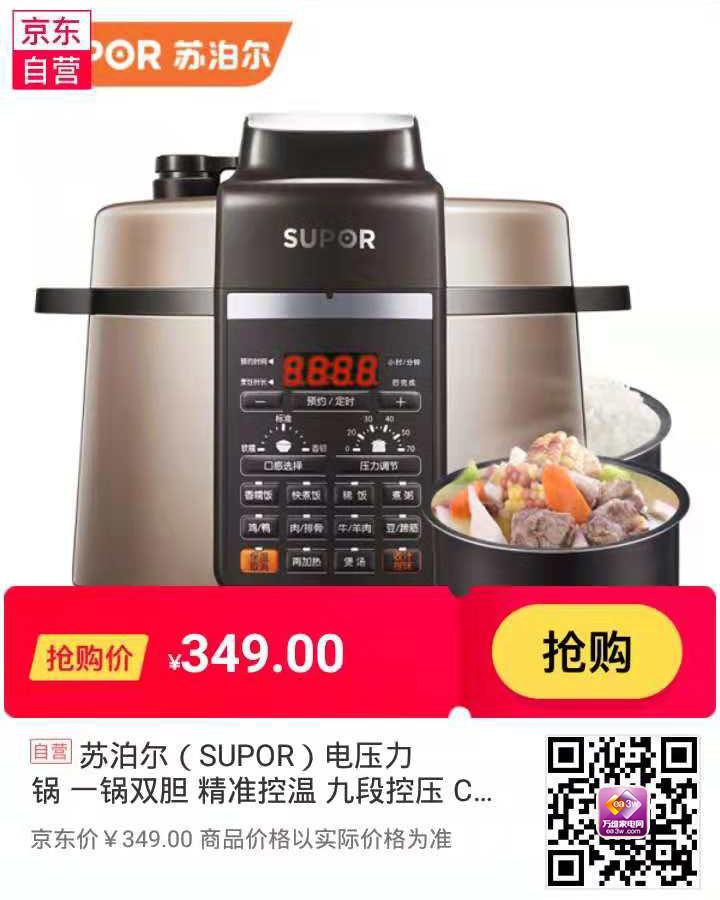 早上准备晚上吃,这些电压力锅才是上班族需要的!