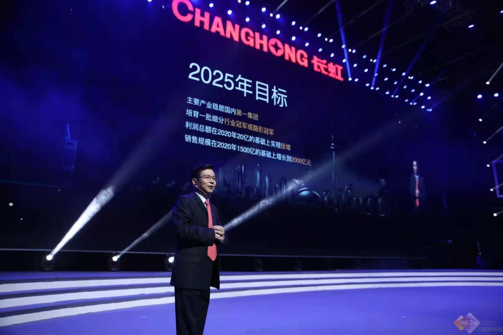 长虹赵勇:长虹力争到2025年突破2000亿元