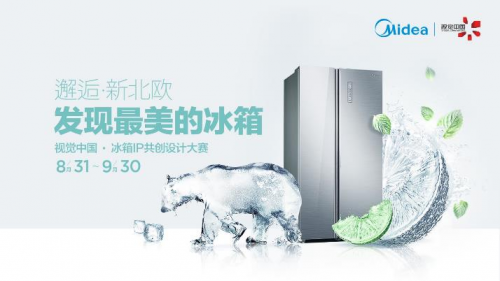"""""""发现最美的冰箱"""",美的冰川银诠释鲜活生活"""