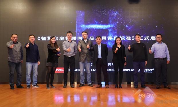 国内首个智慧家庭物联网产品用户评价标准正式启动
