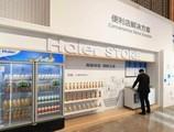 海尔商柜制冷产业峰会首发彩晶平开门冷柜