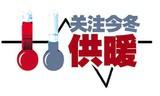 冷空气大风降雨齐袭北京 供暖那些事你知道几何?