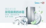 """美的冰箱联合视觉中国共创""""最美的冰箱"""" 创意互动作品引爆IP共创营销"""