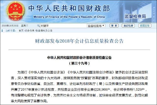 小米苏宁乐视等上市公司涉税务违规被财政部点名