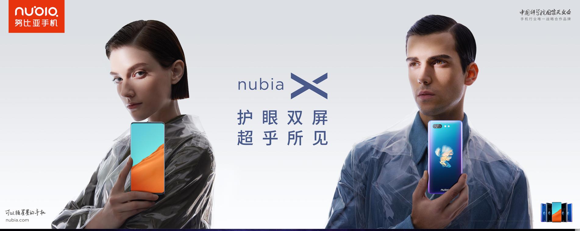 手机江湖再起波澜,努比亚X要颠覆现有手机认知