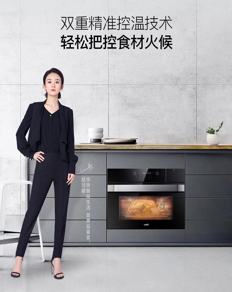 以一抵八,华帝智能蒸烤一体机给你丰富的美食体验