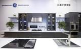 美国通用家电将亮相中国国际进口博览会
