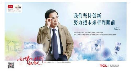 """折射时代自豪感 大国品牌TCL""""向伟大时代致敬"""""""