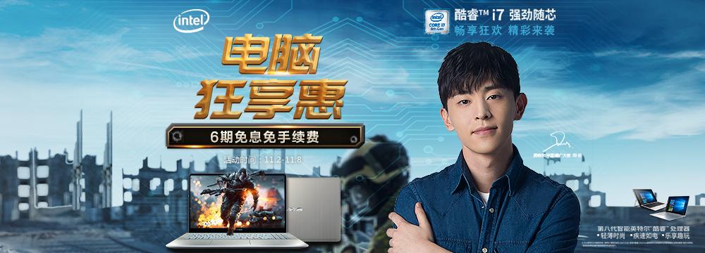 北京大中超级装备节 笔记本升级刻不容缓