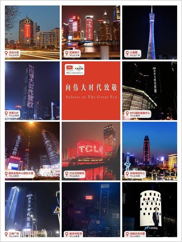 四句话致敬时代燃爆社交媒体圈,TCL李东生到底说了啥?