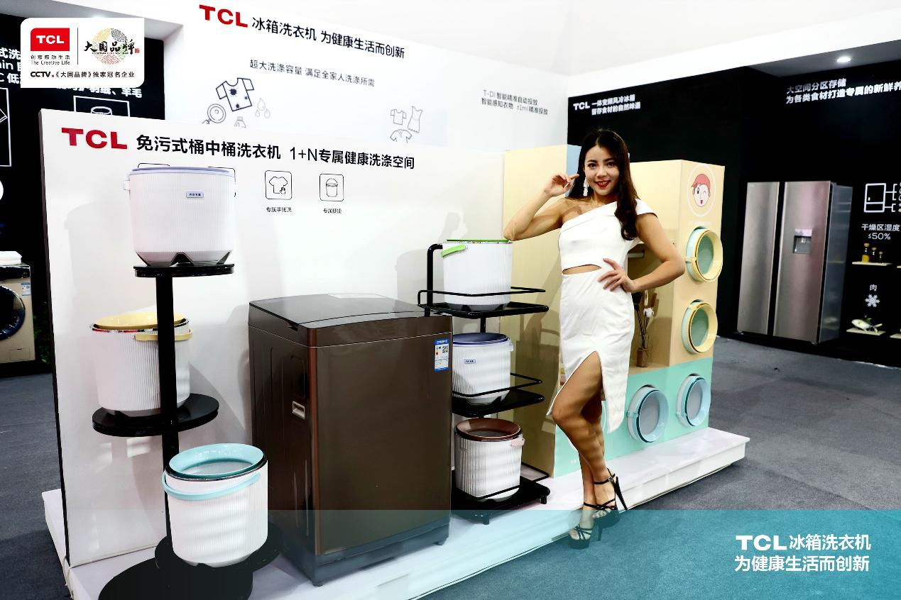 TCL冰箱洗衣机择一事终一生 为健康生活而创新