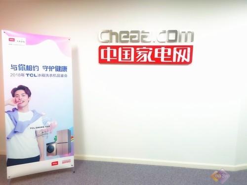 2018TCL冰箱洗衣机产品品鉴会,荣耀绽放大国品牌