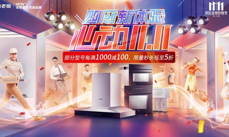 双十一玩法太多担心看不懂?京东自营老板电器店攻略免费送