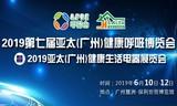 2019第七届亚太(广州)健康呼吸博览会
