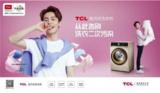 """《凉生》暖心收官,马天宇携手TCL冰洗开启""""鲜净""""时代"""