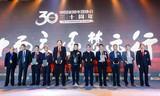 """家电协会30周年庆,华帝韩伟荣获""""行业精英奖"""""""