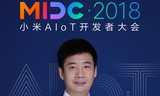 AI+IoT行业成最大风口,小米AIoT大会一票难求