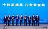 老板电器荣获中国制造强国论坛十佳品质奖,引领厨电行业品质升级