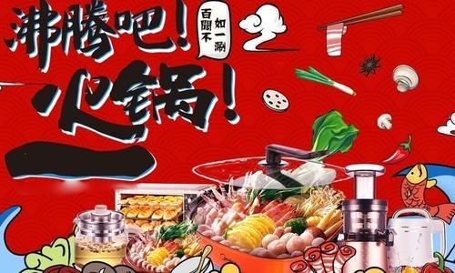 在你的生命中,火锅是怎样的一个存在?