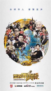 CCTV-4《世界听我说》,森歌集成灶赞助播出
