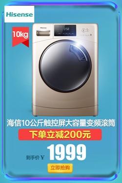 只要两千块,对开门冰箱空调洗衣机抱回家