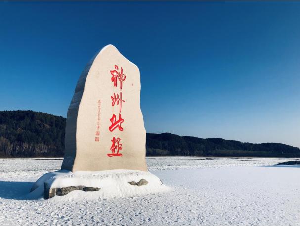"""中国最北端北极村筑起""""海尔空调墙"""" 市场排名NO.1"""