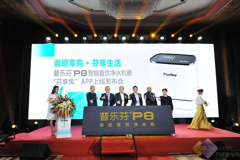 """普乐芬携P8智能直饮净水机及""""芬享兔""""APP重磅来袭,开创行业新模式"""