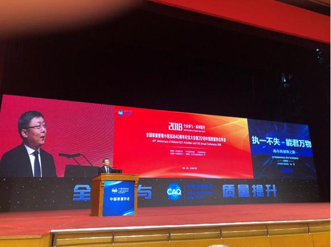 """2018年中国质量协会年会:海尔获""""40周年卓越企业奖"""""""