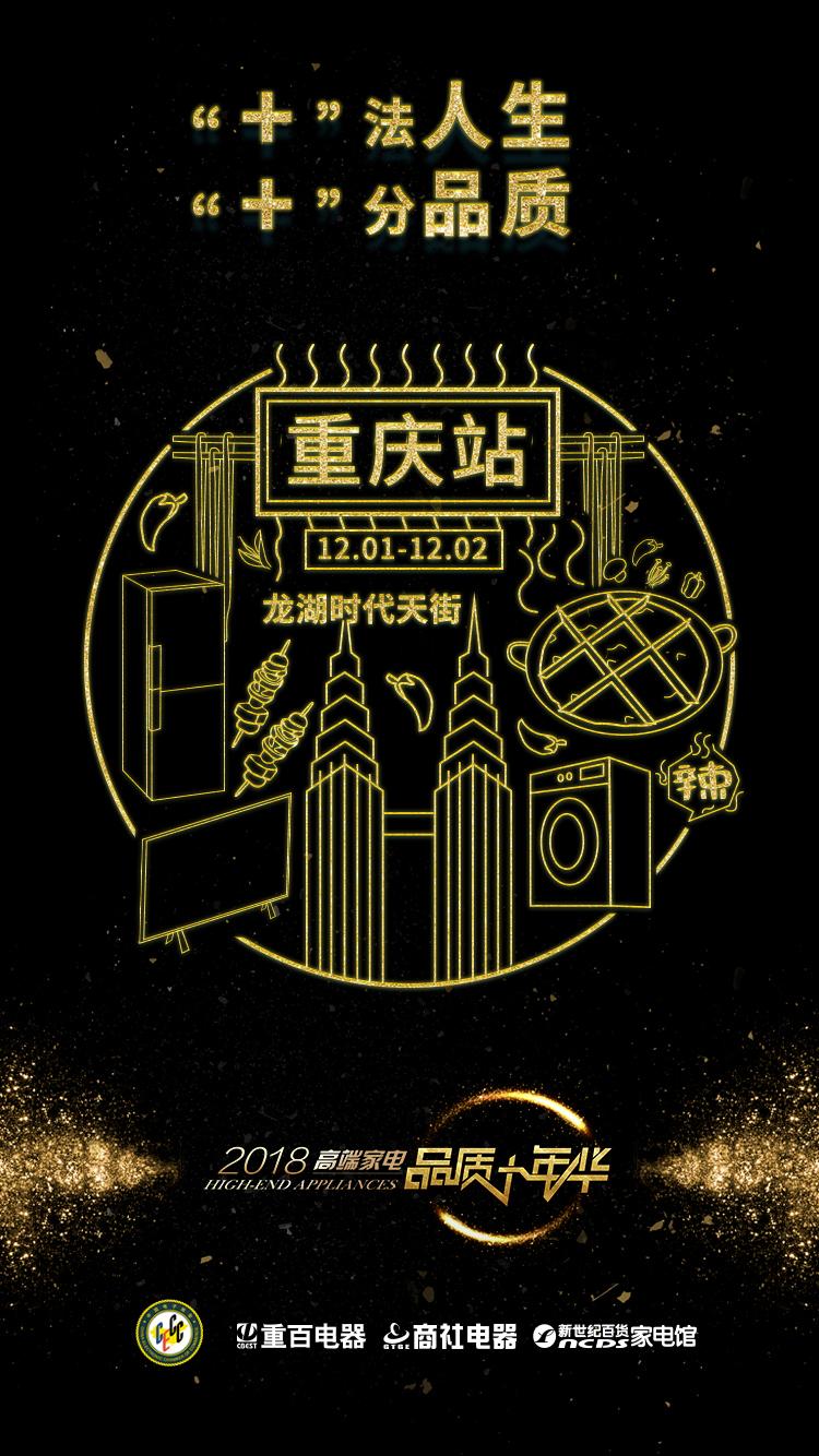 """这些产品巴适的很!高端家电""""+年华""""抵达山城重庆"""