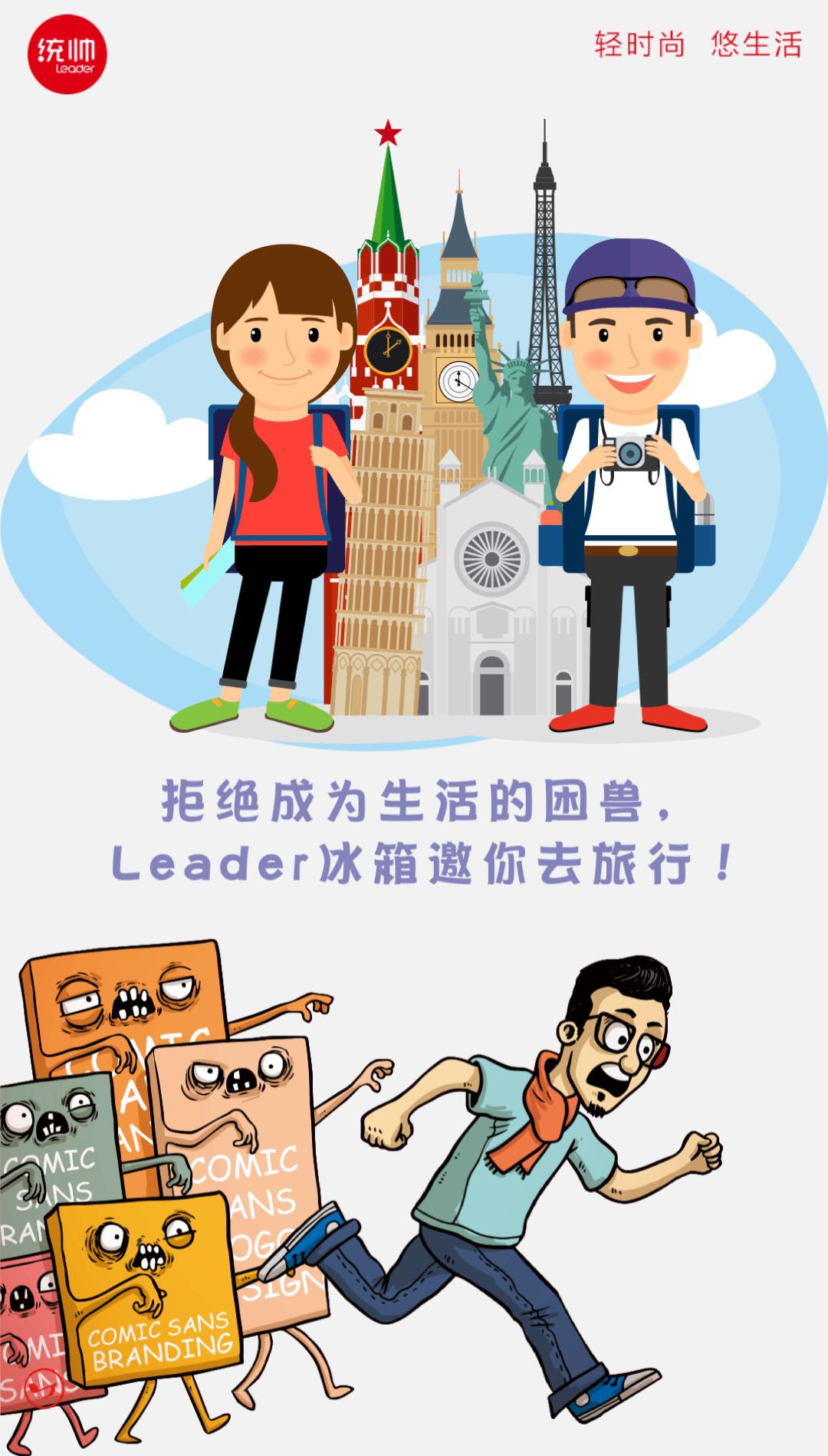 """挣脱现实枷锁,Leader邀带着""""冰箱""""去旅行,火热报名中"""