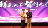 鲜风大将:美的冰箱荣获2018年中国电冰箱行业智能领军品牌