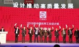 """中国工业设计国家奖揭晓:海尔成为唯一金奖""""三连冠""""企业"""