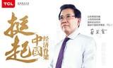 中国企业全球化40年40人名单公布,TCL李东生上榜