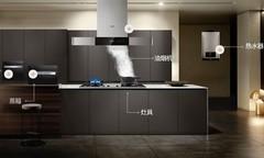 尖货云集,品质厨房应标配哪些厨电?