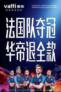 """错过""""法国队夺冠,华帝退全款""""?华帝12月15日还要在浙江送汽车!"""