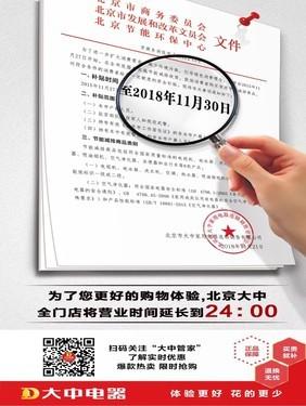北京市家电节能补贴最后一天!大中电器不打烊!