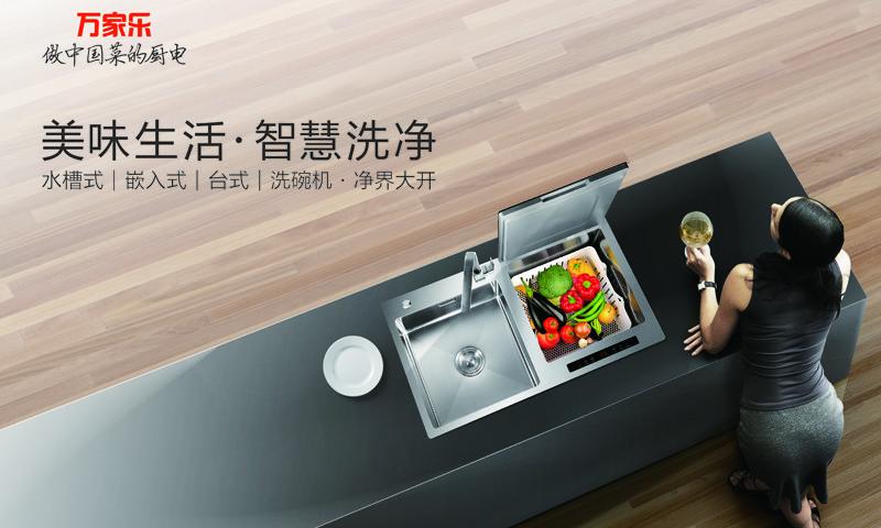 2018中国十大洗碗机推荐品牌揭晓 万家乐入选!
