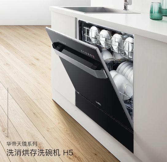 """洗碗还在用手?这款华帝洗碗机帮你""""洗消烘存""""一次搞定"""