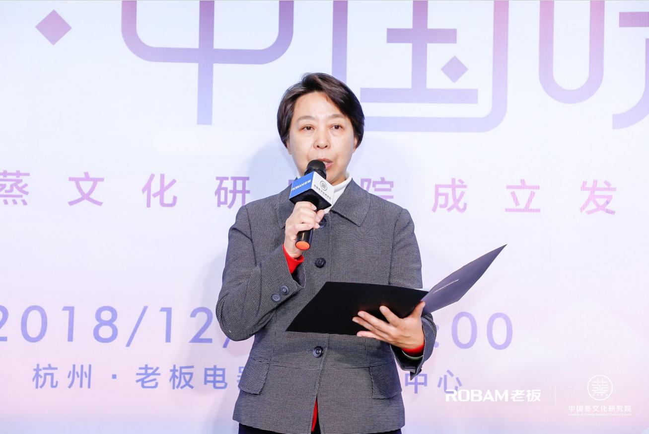老板电器发起成立中国蒸文化研究院,传承与弘扬传统烹饪文化