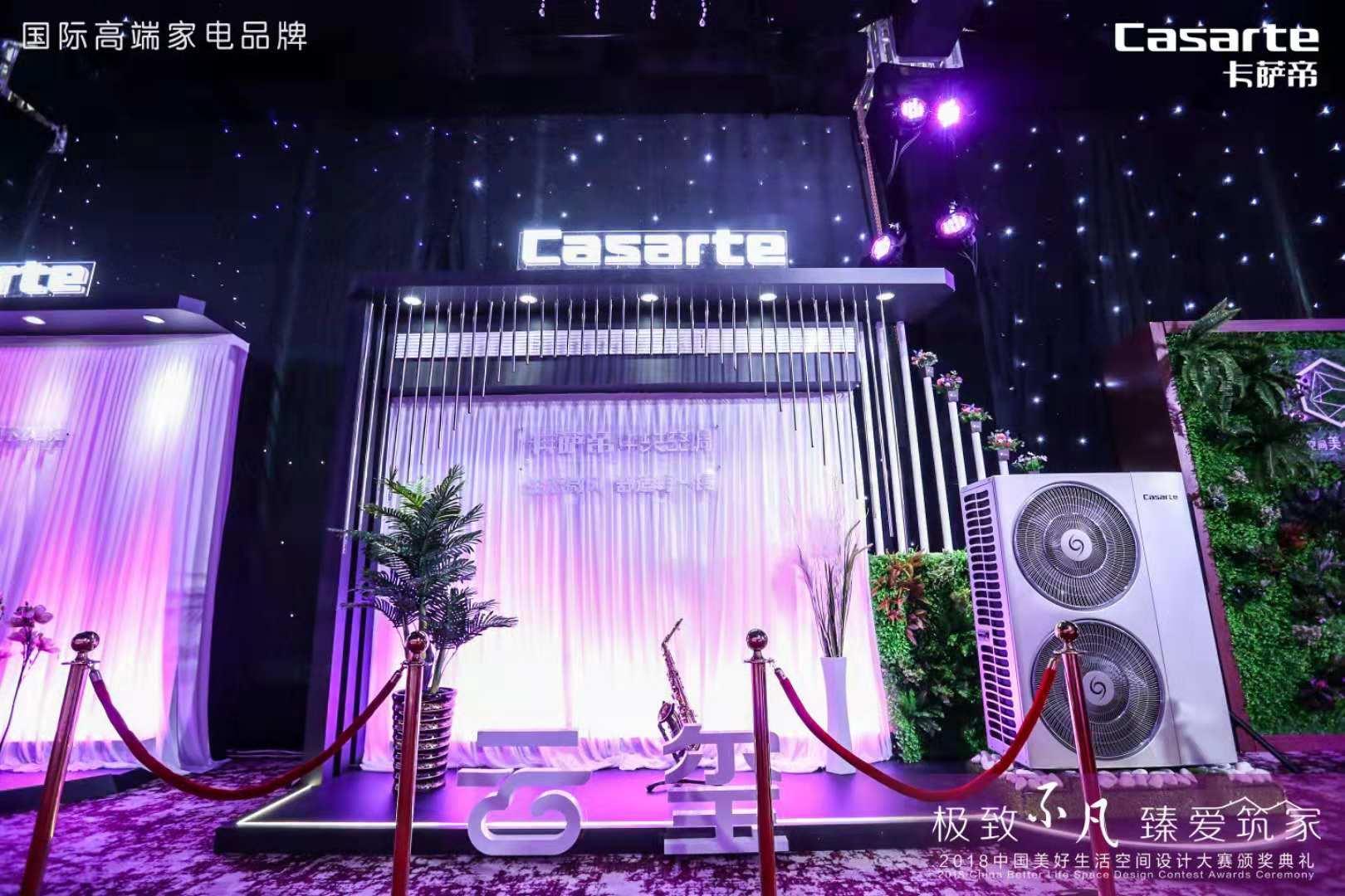 卡萨帝美好生活空间设计大赛青岛收官:20件作品获奖