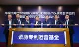 华星光电北京银行深圳分行战略合作,紫藤专利运营基金启动