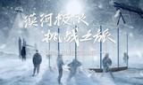 极北漠河的极限挑战第二季:10款电商爆款空调即将开启魔鬼测试