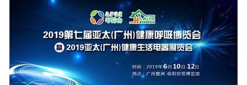 2019!广州健康电器展邀您共襄行业盛会!