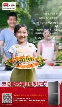 双十二健康福利来袭 TCL冰箱洗衣机钜惠狂欢购好礼
