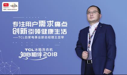 伴随改革开放20年 TCL冰箱洗衣机创新加速引领健康生活