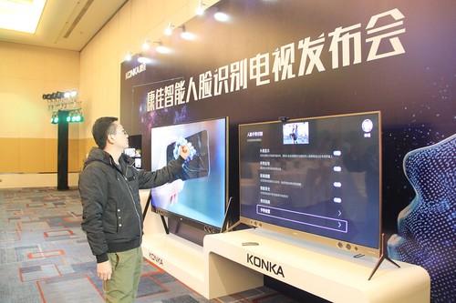 """康佳发布""""人脸识别""""智能电视,开启科技新视界"""