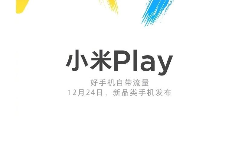 """上网不花钱?""""自带流量""""的小米Play将于圣诞首发"""