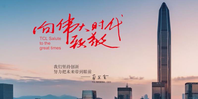 如何做一场中国式骄傲的营销,且看大国品牌TCL