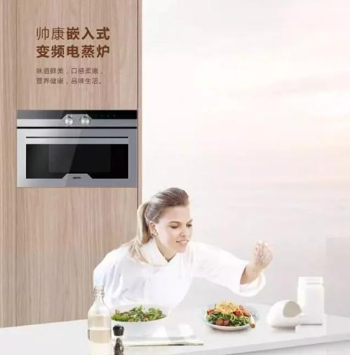 """帅康电蒸炉荣获中国设计界""""奥斯卡""""红星奖"""