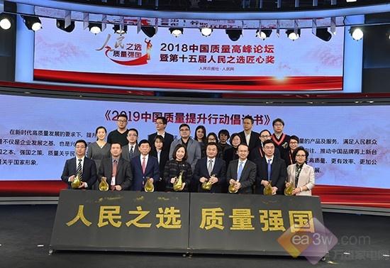 人民之选 质量强国—— 2018中国质量高峰论坛举行